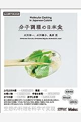 分子調理の日本食 (Make: Japan Books) 単行本(ソフトカバー)