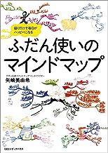 表紙: 描くだけで毎日がハッピーになる ふだん使いのマインドマップ | 矢島 美由希