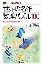 表紙: 世界の名作 数理パズル100 推理力・直観力を鍛える (ブルーバックス)   中村義作