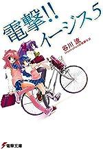 表紙: 電撃!! イージス5 (電撃文庫) | 後藤 なお