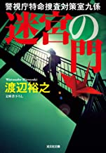 表紙: 迷宮の門~警視庁特命捜査対策室九係~ (光文社文庫) | 渡辺 裕之