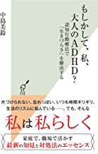 表紙: もしかして、私、大人のADHD?~認知行動療法で「生きづらさ」を解決する~ (光文社新書) | 中島 美鈴