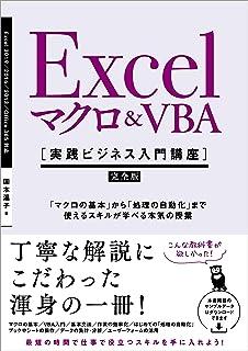 Excel マクロ&VBA [実践ビジネス入門講座]【完全版】 「マクロの基本」から「処理の自動化」まで使えるスキルが学べる本気の授業...
