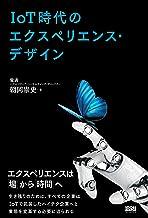 表紙: IoT時代のエクスペリエンス・デザイン | 朝岡崇史