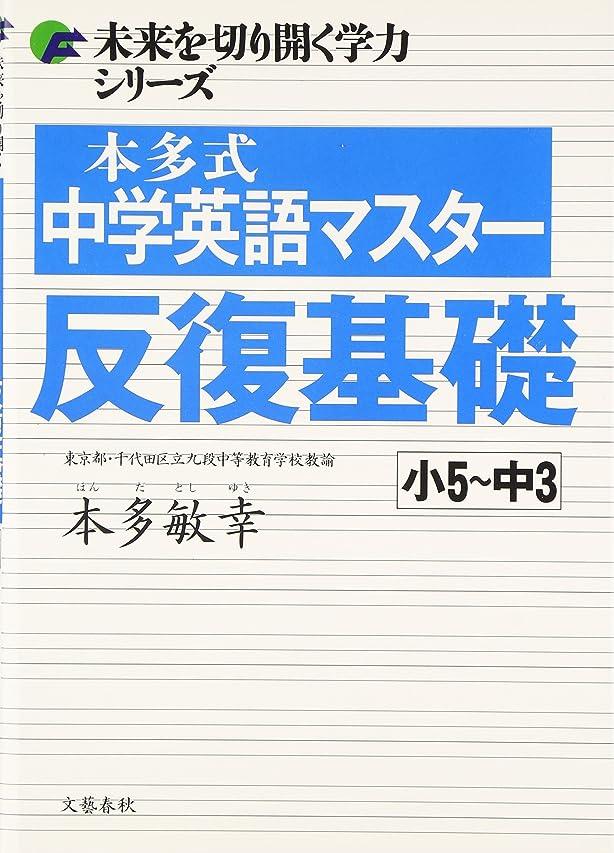 厳しい津波語本多式中学英語マスター 反復基礎 (未来を切り開く学力シリーズ)