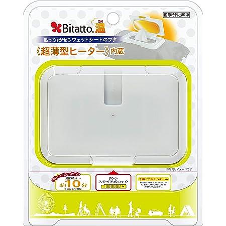 Bitatto 携帯用 ウェットシートウォーマー ウエットシートのフタ ビタット温 ロック付き 1個 (x 1)