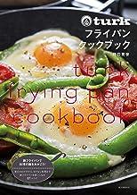表紙: Turk フライパンクックブック:毎日のおかずから、もてなし料理まで 鉄フライパンを使いこなす 61レシピ | 野口 英世
