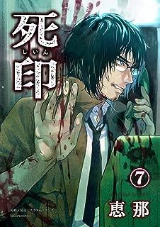 死印 7話 (画期的コミックス)