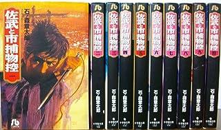 佐武と市捕物控 コミック 全10巻完結セット (小学館文庫)