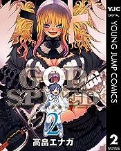 表紙: GODSPEED 2 (ヤングジャンプコミックスDIGITAL) | 高畠エナガ