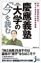 表紙: 慶應義塾大学の「今」を読む   造事務所