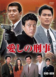 愛しの刑事 BOX [DVD]