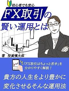 FX取引の賢い運用とは