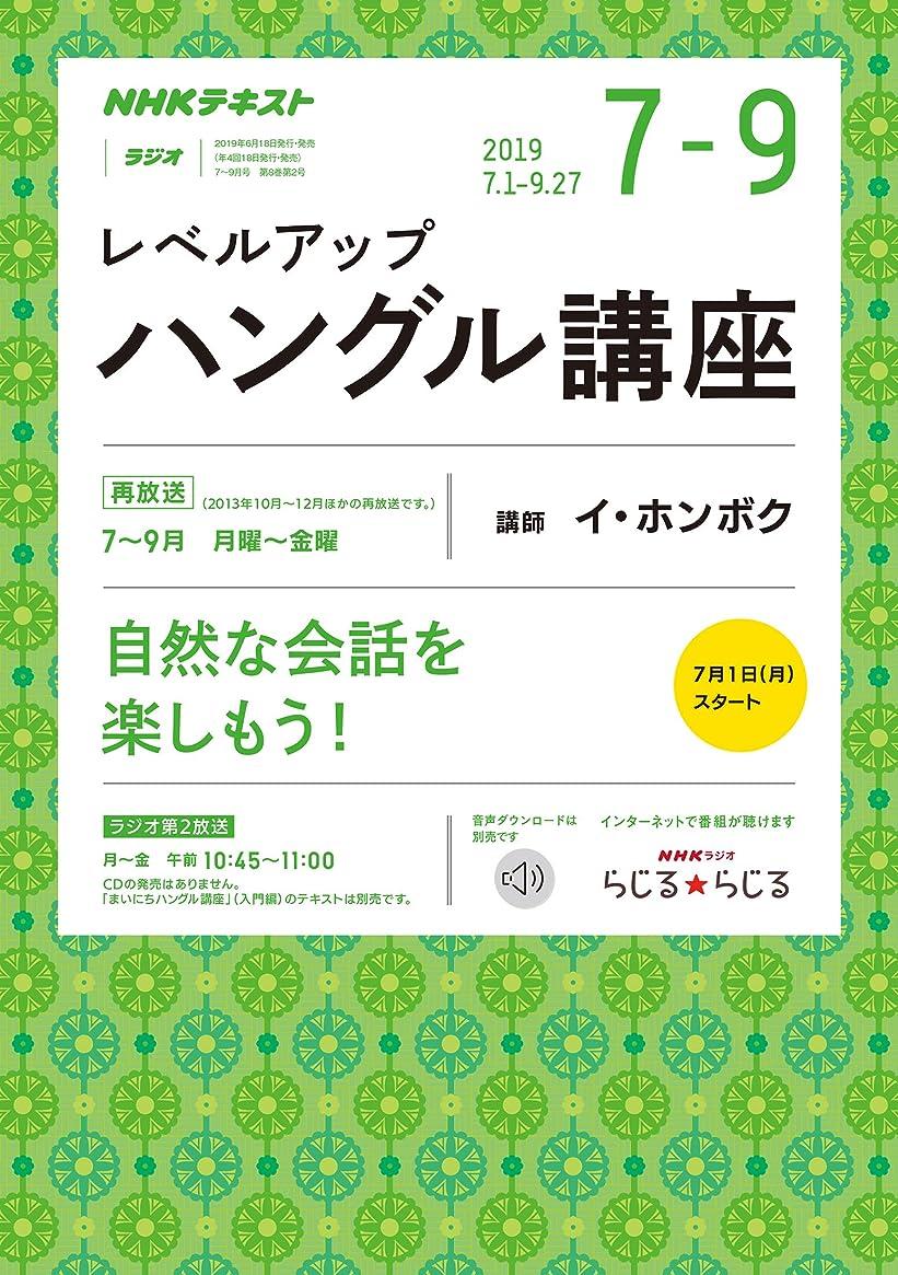 広大な軽蔑する書くNHKラジオ レベルアップハングル講座 2019年 7月~9月 [雑誌] (NHKテキスト)