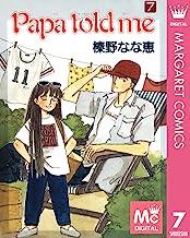 表紙: Papa told me 7 (マーガレットコミックスDIGITAL)   榛野なな恵