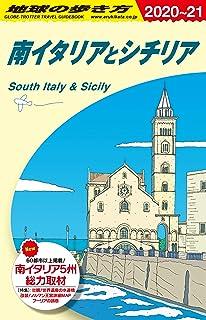 A13 地球の歩き方 南イタリアとシチリア 2020~2021