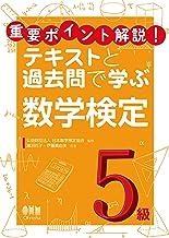 表紙: 重要ポイント解説!テキストと過去問で学ぶ  数学検定5級 | 瀬沼花子