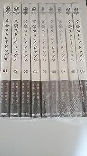 文豪ストレイドッグス コミック 1-9巻セット (カドカワコミックス・エース)
