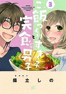 ご飯つくりすぎ子と完食系男子 (3) 【アマゾン限定特典付き】 (バーズコミックス)