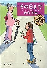表紙: その日まで 紅雲町珈琲屋こよみ (文春文庫) | 吉永南央