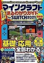 マインクラフト まるわかりガイド for SWITCH 2021 ~スイッチ版マイクラが基礎から応用まで一番わかる!