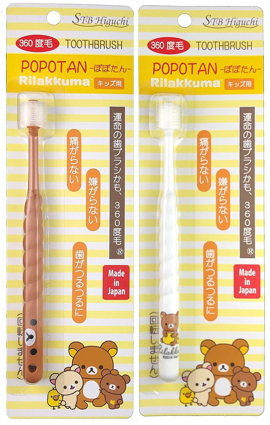 舌なマトン情熱的360度毛歯ブラシ STB-360do POPOTANキッズ ぽぽたんキッズ リラックマ(カラーは1色おまかせ)