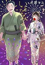 いとなみいとなめず(5) (アクションコミックス)