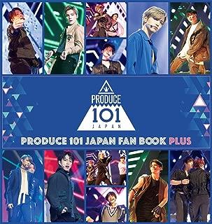 【Amazon.co.jp 限定】PRODUCE 101 JAPAN FAN BOOK PLUS Amazon限定カバーVer. (ヨシモトブックス)...