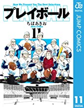 表紙: プレイボール 11 (ジャンプコミックスDIGITAL) | ちばあきお