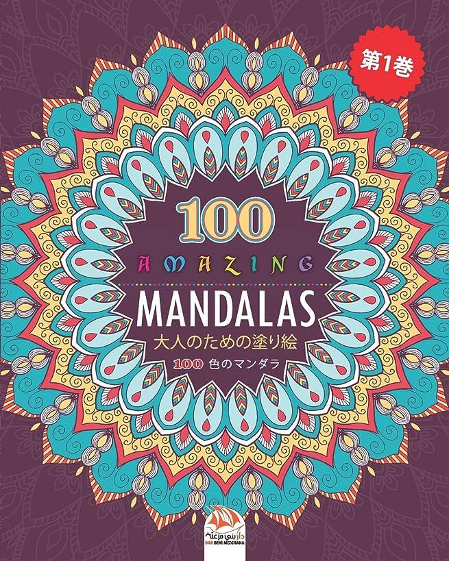 勢いハックチェリーAmazing Mandalas (素晴らしいマンダラ): 大人のための塗り絵 - 100 色のマンダラ - 抗ストレス - 第1巻