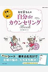 あな吉さんの自分deカウンセリングBOOK (別冊すてきな奥さん) Kindle版