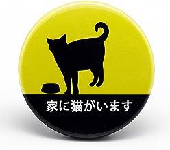 家に猫がいます 缶バッジ 中サイズ 44mm