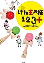 表紙: けん玉の技123+(プラス) (幻冬舎単行本) | 公益社団法人 日本けん玉協会監修