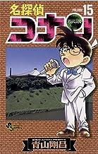 表紙: 名探偵コナン(15) (少年サンデーコミックス) | 青山剛昌