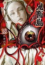 鬼畜島18 (LINEコミックス)