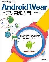 表紙: Android Wearアプリ開発入門 | 神原健一