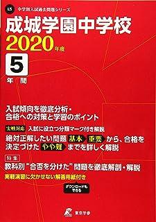 成城学園中学校 2020年度用 《過去5年分収録》 (中学別入試過去問題シリーズ L5)