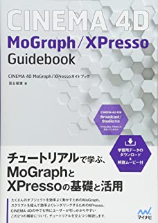 CINEMA 4D MoGraph/XPressoガイドブック 【解説ムービー付き】