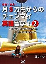 表紙: 格安! 安全! 月5万円からのチェンマイ英語留学! 2 ~世界各国から英語を学ぶためにタイを目指す人たち~ | 仲谷 めい