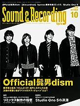 表紙: サウンド&レコーディング・マガジン 2020年10月号 | サウンド&レコーディング・マガジン編集部