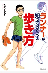 ランナーが知っておくべき歩き方 Kindle版