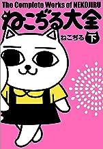 表紙: ねこぢる大全 下 (文春デジタル漫画館) | ねこぢる