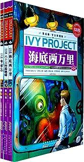 常春藤学生彩图版:凡尔纳科幻名著(套装共3册)