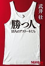 表紙: 勝つ人 13人のアスリートたち (文春e-book)   武井壮
