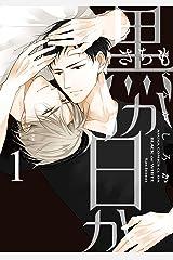 黒か白か 第1巻 (あすかコミックスCL-DX) Kindle版