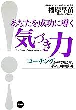 表紙: あなたを成功に導く「気づき力」 コーチングが解き明かす、夢・実現の瞬間 | 播摩 早苗