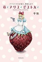 表紙: 苺とアリスとピストルと | 千秋