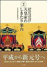 表紙: 図説 天皇家のしきたり案内 ~知られざる宮中行事と伝統文化が一目でわかる~ | 「皇室の20世紀」編集部