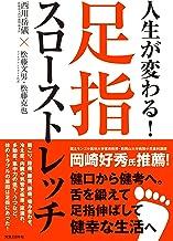 表紙: 人生が変わる!足指スローストレッチ | 西川 岳儀