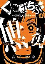 くにはちぶ(4) (少年マガジンエッジコミックス)